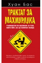 Трактат за махмурлука - Хуан Бас