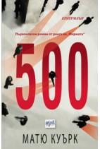 500 - Матю Куърк