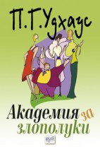 Академия за злополуки - П.Г.Удхаус