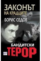 Бандитски терор - Борис Седов