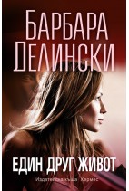 Един друг живот - Барбара Делински