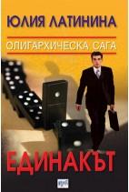 Олигархическа сага 2 - Единакът - Юлия Латинина
