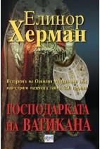 Господарката на Ватикана - Елинор Херман