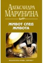 Живот след живота - Александра Маринина