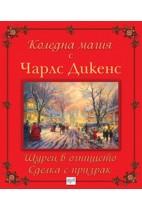 Коледна магия с Чарлс Дикенс - Чарлс Дикенс