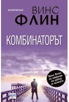 Комбинаторът - Винс Флин