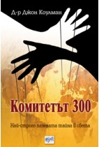 Комитетът 300 - Джон Коулман