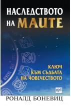 Наследството на маите - Роналд Боневиц
