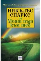 Моят път към теб - Никълъс Спарк