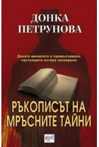 Ръкописът на мръсните тайни - Донка Петрунова
