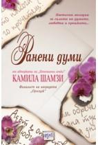 Ранени думи - Камила Шамзи