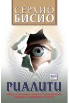 Риалити - Серхио Бисио
