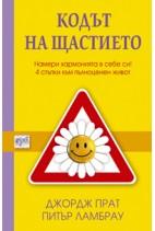 Кодът на щастието - Джордж Прат, Питър Ламбрау