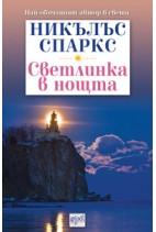 Светлинка в нощта - Никълъс Спарк