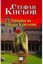 Тайната на рицаря Капулети - Стефан Кисьов