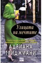 Улицата на мечтите - Адриана Триджиани