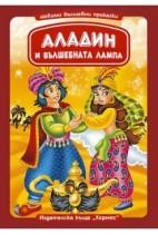 Аладин и вълшебната лампа (Любими вълшебни приказки) - Спас Спасов