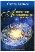 Астрология и астропсихология за всеки - Светла Балтова