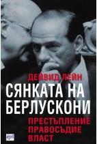 Сянката на Берлускони - Дейвид Лейн