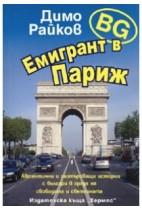 BG емигрант в Париж - Димо Райков