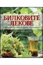 Билковите лекове - Ан Айбърг