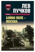 Бойно поле - Москва - Лев Пучков