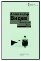 Четвъртък 12-и - Александър Видев