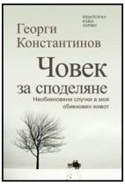 Човек за споделяне - Георги Константинов