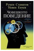 Човешкото поведение - Д-р Невен Енчев, Проф. Румен Стаматов