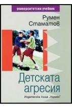 Детската агресия - Румен Стаматов