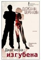 Диагноза: Изгубена - Десислава Шейтанова