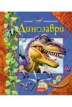 Динозаври (Забавни приключения)