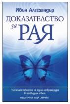 Доказателство за рая - Ибън Алекзандър