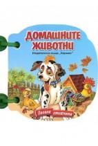 Домашните животни (книжка с дръжка)