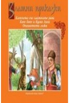 Златни приказки: Еленчето със златните рога, Косе Босе и Кума Лиса, Опашатата лъжа