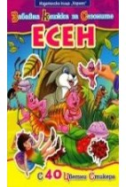 Есен (Забавна книжка за сезоните)