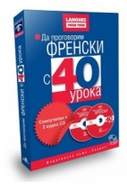 Да проговорим ФРЕНСКИ с 40 урока (комплект+2 CD)