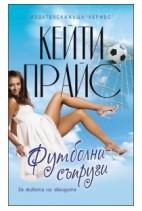 Футболни съпруги - Кейти Прайс