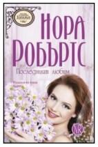 Последният любим - книга 2 (Хотелът) - Нора Робъртс