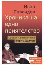 Хроника на едно приятелство - Иван Сарандев
