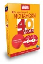 Да проговорим ИСПАНСКИ с 40 урока (комплект+2 аудио CD)