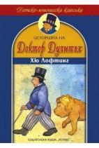 Историята на доктор Дулитъл (Детско-юношеска класика) - Хю Лофтинг