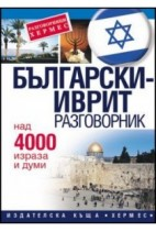 Български-иврит разговорник