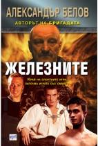 Железните - Александър Белов
