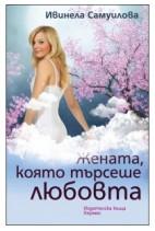 Жената,която търсеше любовта - Ивинела Самуилова