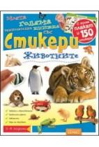 Животните - книжка със стикери+плакат