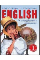 Книга за детето - English for young learners (5-7год.)