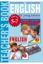 Книга на учителя - English for young learners (5-7год.)