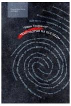 Митолотия на погледа - Иван Теофилов