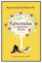 Кръстина и райските ябълки - Красимира Кубарелова
